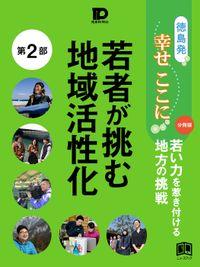 徳島発幸せここに分冊版第2部 若者が挑む地域活性化