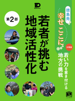徳島発幸せここに分冊版第2部 若者が挑む地域活性化-電子書籍