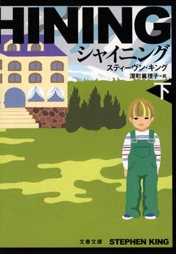 シャイニング(下)-電子書籍
