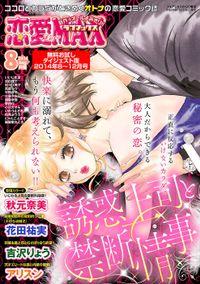 恋愛LoveMAX 無料お試しダイジェスト版 2014年8月号~12月号
