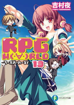 RPG  W(・∀・)RLD13 ―ろーぷれ・わーるど―-電子書籍