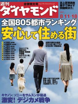 週刊ダイヤモンド 07年8月18日合併号-電子書籍