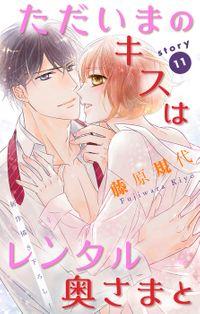 Love Silky ただいまのキスはレンタル奥さまと story11