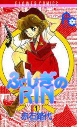 ふ★し★ぎのRIN(1)-電子書籍