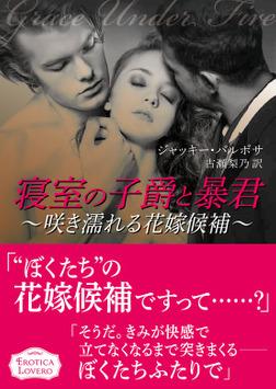 寝室の子爵と暴君~咲き濡れる花嫁候補~-電子書籍