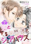 【単話売】恋とBL男優とシェアハウス 7話
