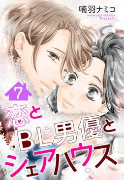 【単話売】恋とBL男優とシェアハウス 7話-電子書籍
