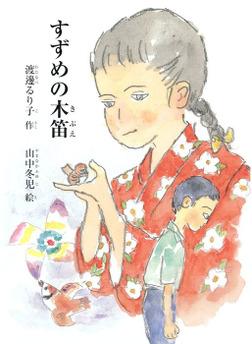 すずめの木笛-電子書籍