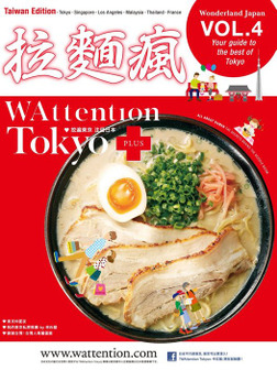 【繁体字版】拉麺瘋/ WAttention Tokyo (Taiwan Edition) vol. 04-電子書籍