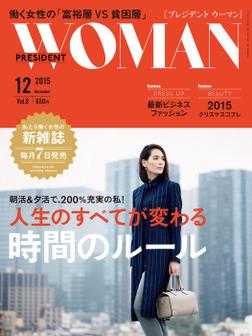 PRESIDENT WOMAN 2015年12月号-電子書籍