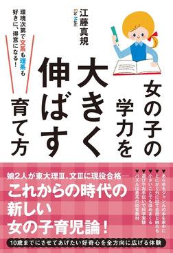 女の子の学力を大きく伸ばす育て方-電子書籍