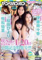 デジタル版ヤングガンガン 2018 No.03