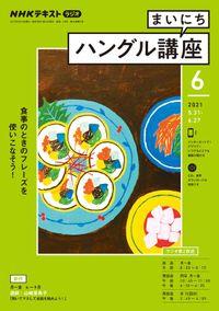 NHKラジオ まいにちハングル講座 2021年6月号