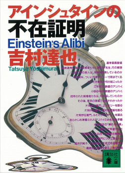 アインシュタインの不在証明-電子書籍