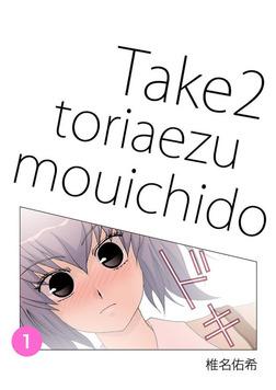 Take2 とりあえずもう一度。 第1話-電子書籍