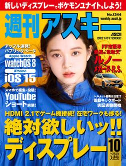 週刊アスキーNo.1344(2021年7月20日発行)-電子書籍