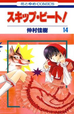 スキップ・ビート! 14巻-電子書籍
