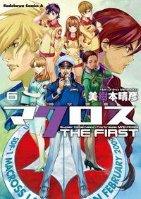 超時空要塞マクロス THE FIRST(6)