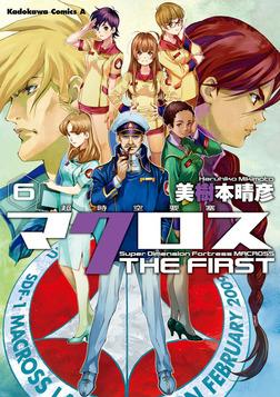 超時空要塞マクロス THE FIRST(6)-電子書籍