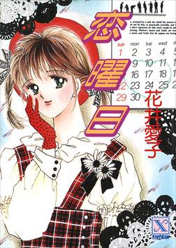 恋曜日-電子書籍