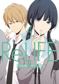 ReLIFE4【分冊版】第54話