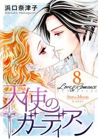 Love&Romance8天使のガーディアン