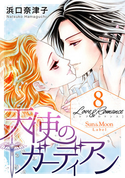 Love&Romance8天使のガーディアン-電子書籍