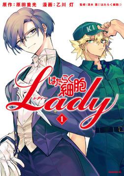 はたらく細胞LADY(1)-電子書籍
