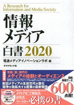 情報メディア白書2020-電子書籍