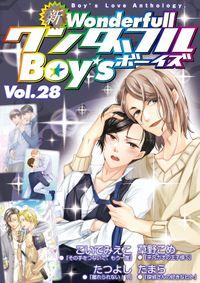 新ワンダフルBoy's Vol.28