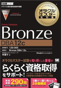 オラクルマスター教科書 Bronze Oracle Database DBA12c-電子書籍