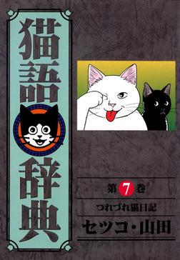 猫語辞典 7巻-電子書籍