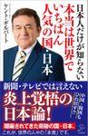 日本人だけが知らない本当は世界でいちばん人気の国・日本