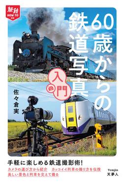 旅鉄HOW TO 008 60歳からの鉄道写真入門-電子書籍