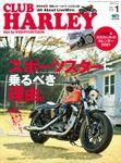 CLUB HARLEY 2021年1月号 Vol.246