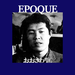 EPOQUE-電子書籍