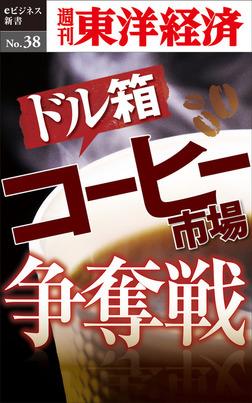 ドル箱  コーヒー市場争奪戦―週刊東洋経済eビジネス新書No.38-電子書籍