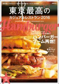 東京最高のカジュアルレストラン2016