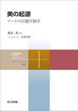 美の起源 アートの行動生物学-電子書籍