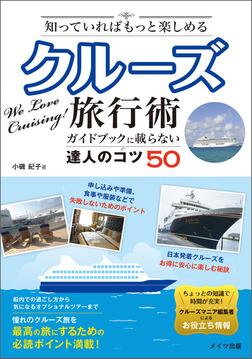 知っておけばもっと楽しめる クルーズ旅行術 ガイドブックに載らない達人の知恵50 -電子書籍