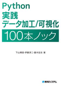 Python 実践 データ加工/可視化 100本ノック-電子書籍