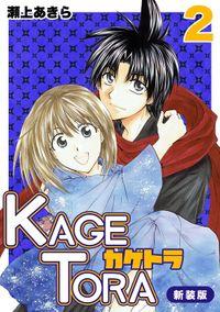 KAGETORA【新装版】2