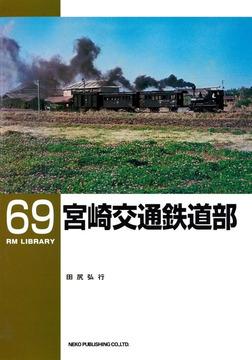 宮崎交通鉄道部-電子書籍