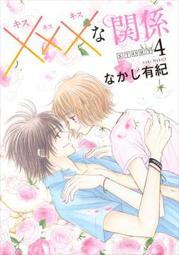 xxxな関係[1話売り] story04-電子書籍