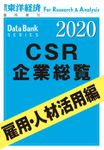 CSR企業総覧 雇用・人材活用編 2020年版