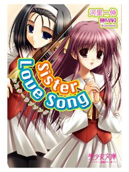Sister Love Song-電子書籍