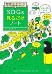基礎知識とビジネスチャンスにつなげた成功事例が丸わかり! SDGs見るだけノート