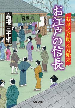 右京之介助太刀始末 お江戸の信長-電子書籍
