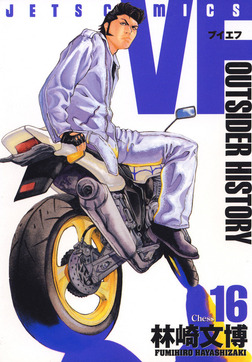 VF-アウトサイダーヒストリー- 16巻-電子書籍