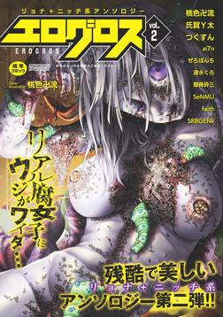 エログロス Vol.2-電子書籍